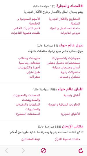 a7eaf43fc  منتديات عالم حواء on the App Store