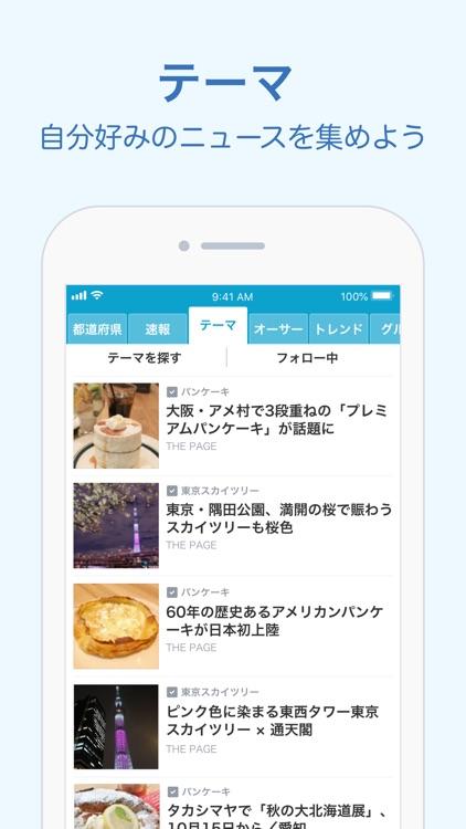 Yahoo!ニュース screenshot-5