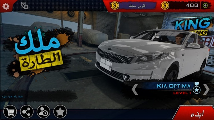 KOS ملك الطاره Screenshot