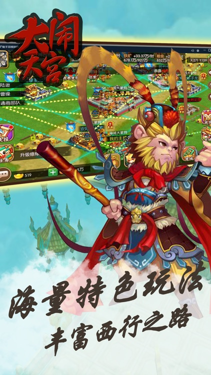 大闹天宫 - 塔防策略手游 screenshot-3