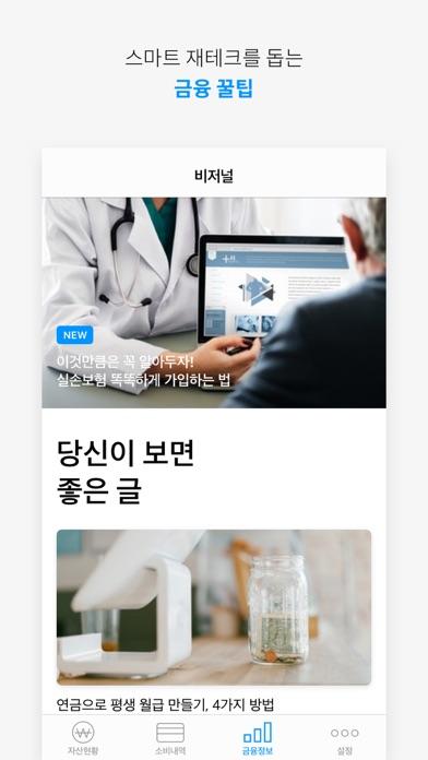 뱅큐(bankQ)-3