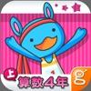 算数忍者〜九九の巻〜子供向け学習アプリ