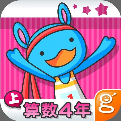 わかる!算数 小学4年【上】 for iPad