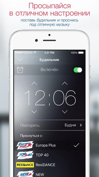 Europa Plus - radio online screenshot-3