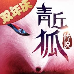 青丘狐传说-双年庆