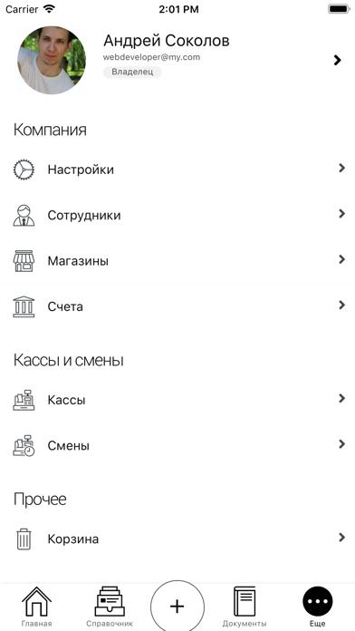 Учет в магазине CloudShopСкриншоты 7