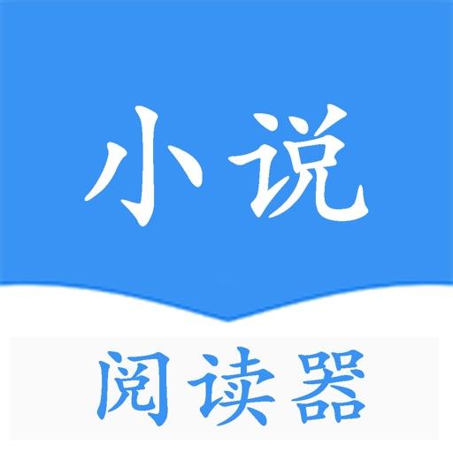 Download 爱看阅读-小说神器 free for iPhone, iPod and iPad