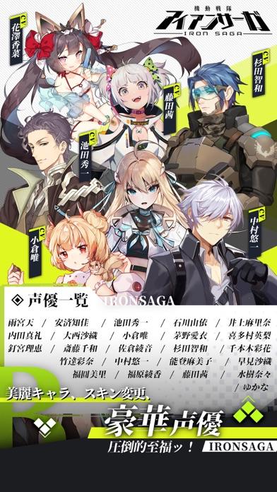 機動戦隊アイアンサーガ screenshot1