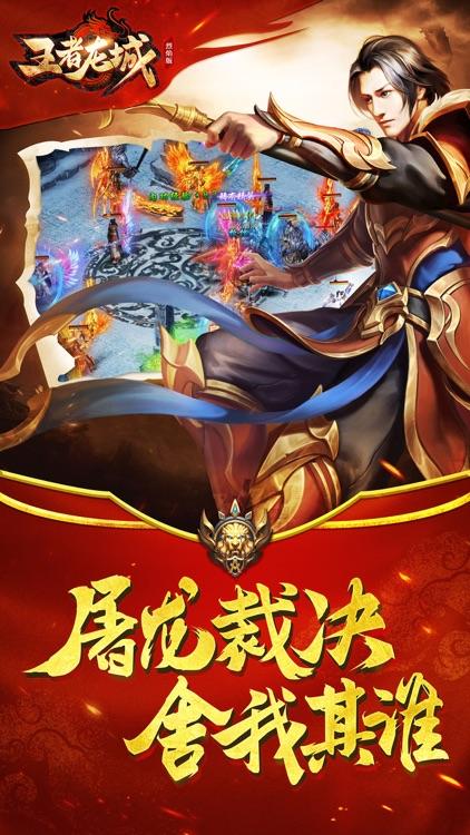 王者龙城-热血私服再现经典传奇 screenshot-3