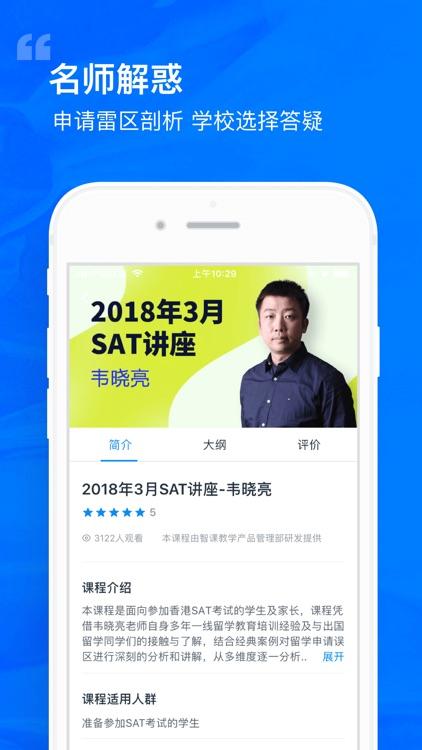 智课选校帝-留学出国雅思选校必备app screenshot-0