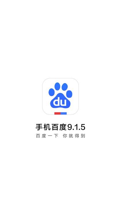 手机百度-精选新闻视频,海量小说动漫 screenshot-4