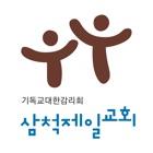 삼척제일교회 스마트요람 icon