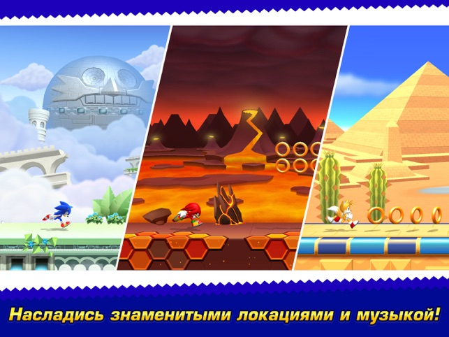 Sonic Runners Adventure Screenshot