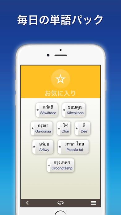nemo タイ語スクリーンショット