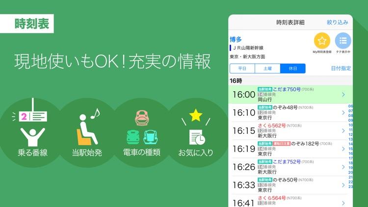 Yahoo!乗換案内 screenshot-3