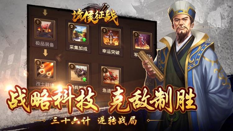 诸侯征战-三国策略手游的荣耀时代! screenshot-4