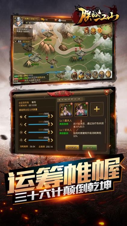 朕的江山-三国城战演义竞技策略手游 screenshot-3