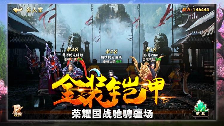 三国霸业-乱世英雄攻城游戏