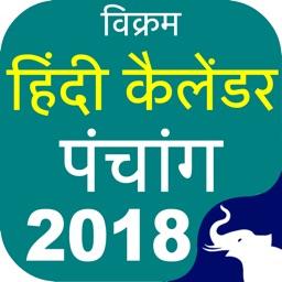 Hindu Calendar Panchang