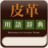 JLIA皮革用語辞典 - iPhoneアプリ