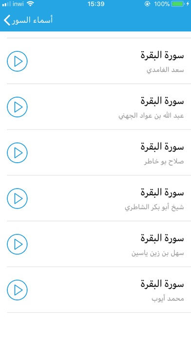 مكتبة القران الكريم screenshot 4