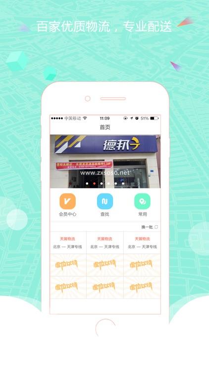 专线搜搜 screenshot-1