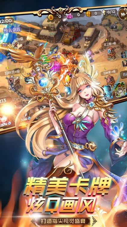 三国塔防战纪ol热血卡牌游戏 screenshot-4