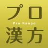 プロ漢方-OpportunIT Corp.