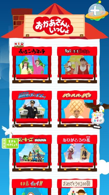 Eテレ「タップあそび」 知育教育音楽ゲームアプリ screenshot-3
