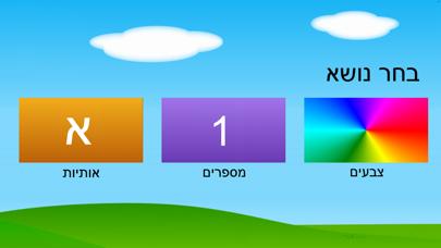אותיות מספרים צבעים på PC