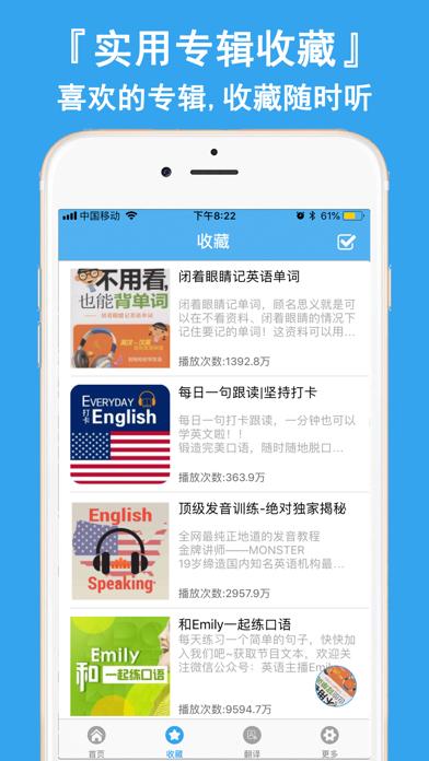 懒人学英语-自学英语单词翻译软件 screenshot four