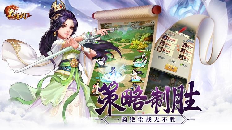 大掌门2-武林群侠,武动江湖 screenshot-4