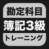 TACスッキリわかる日商簿記3級アプリ