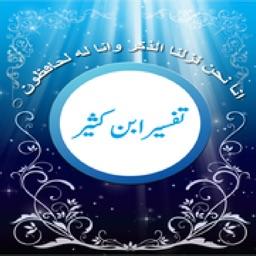 Tafseer Ibne Kaseer
