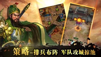 最强三国:我的迷你王国 Screenshot