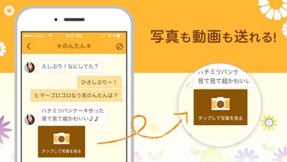 ひまトークちゃっとアプリ - BoonChat ブンチャのスクリーンショット4