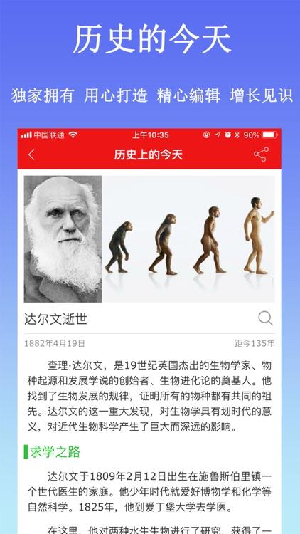万年历-日历天气 screenshot-8