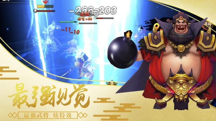 神将战三国-三国卡牌回合制游戏策略三国手游 screenshot-4