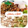 وصفات أكلات رمضان 2018