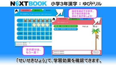 小学3年生漢字:ゆびドリル(書き順判定対応漢字学習アプリ)スクリーンショット5