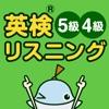 英検リスニングマスター 5級4級 - iPhoneアプリ