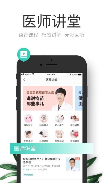 丁香医生-医生在线问诊医疗健康咨询