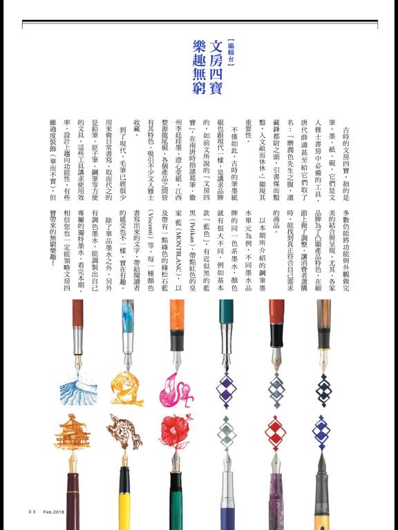 賞味文具 - Stationery Life screenshot 8