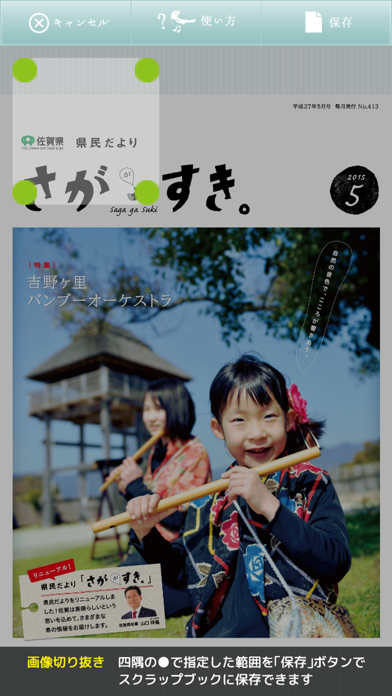 佐賀県県民だより『さががすき。』スマートフォン・タブレット版のおすすめ画像3