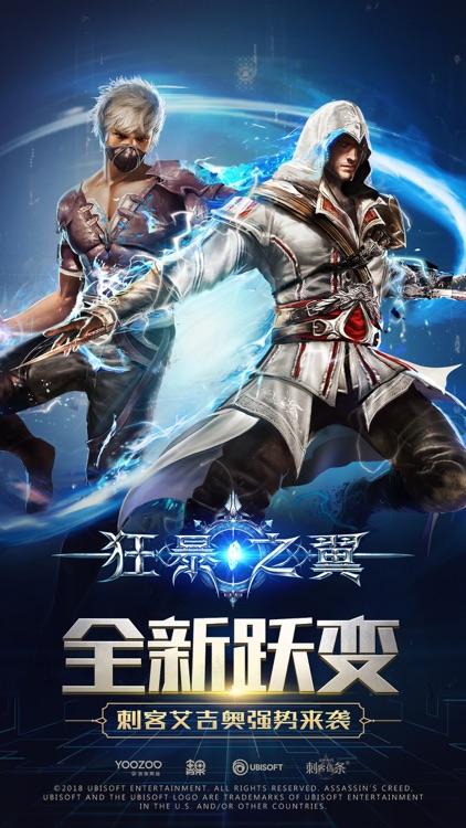 狂暴之翼-3D炫战ARPG手游 screenshot-0