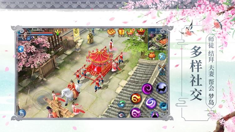 倩女幽魂-全新养马系统上线 screenshot-4