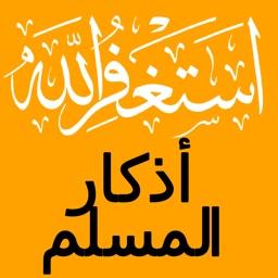 حصن المسلم - اذكار و ادعية