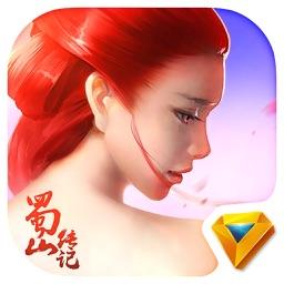 蜀山传记:国民级仙侠RPG手游