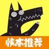 欢乐狼人—热门综艺推荐的PK小游戏