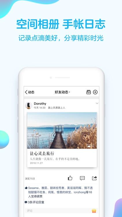QQ screenshot-1